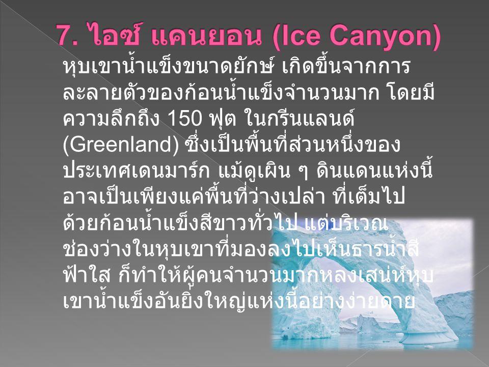 7. ไอซ์ แคนยอน (Ice Canyon)
