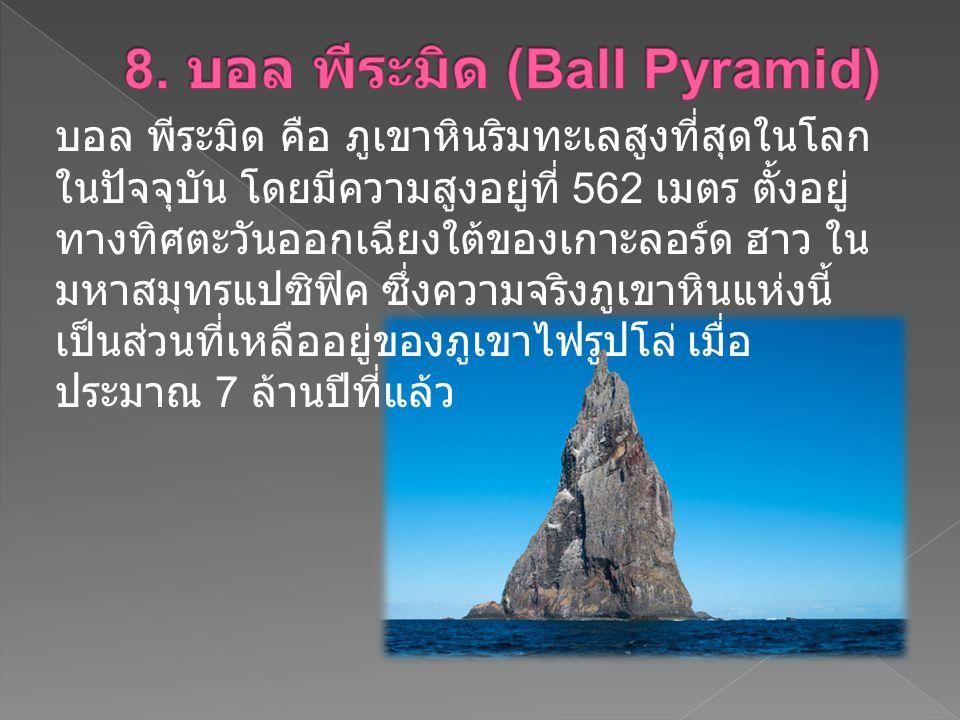 8. บอล พีระมิด (Ball Pyramid)