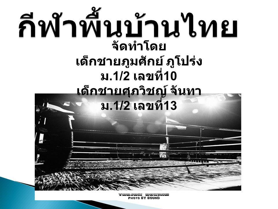 กีฬาพื้นบ้านไทย จัดทำโดย เด็กชายภูมศักย์ ภูโปร่ง ม.1/2 เลขที่10