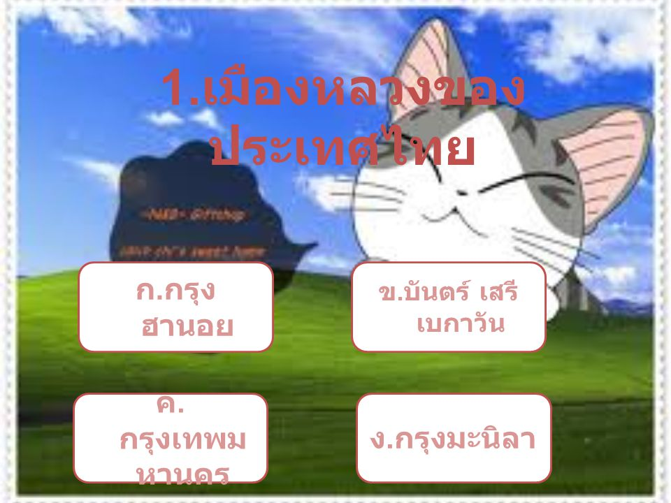 1.เมืองหลวงของประเทศไทย