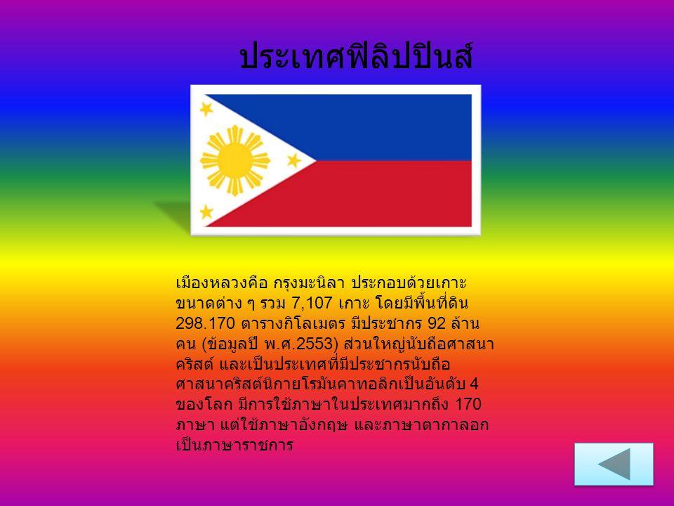 ประเทศฟิลิปปินส์
