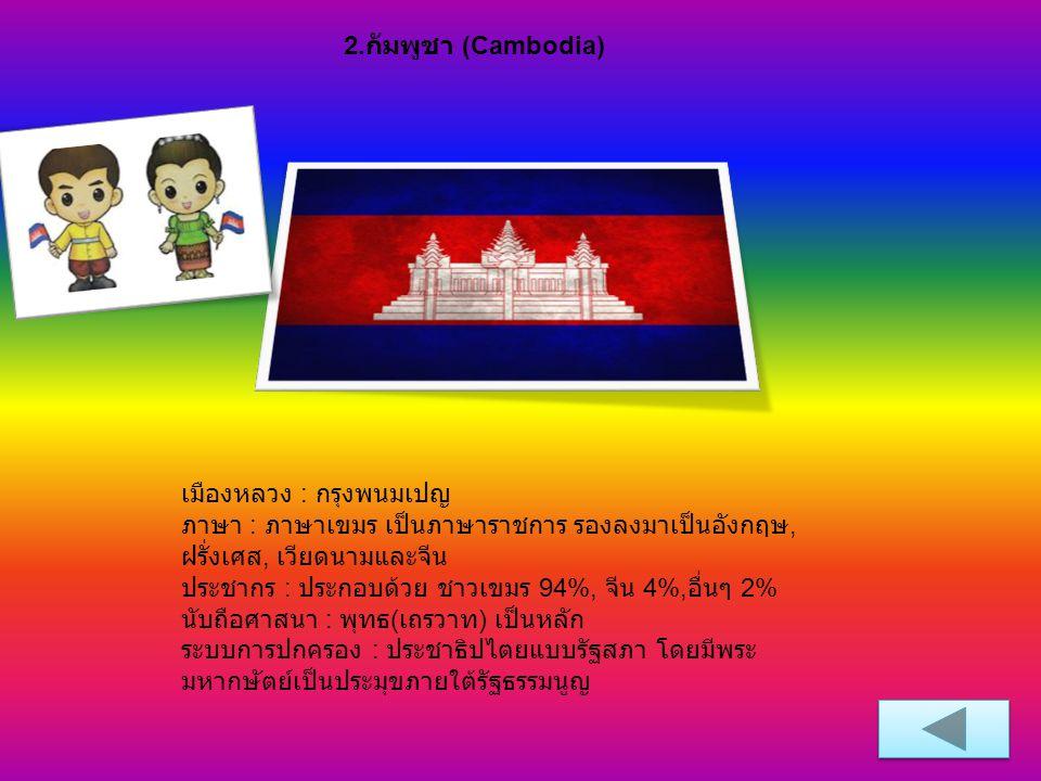 2.กัมพูชา (Cambodia)