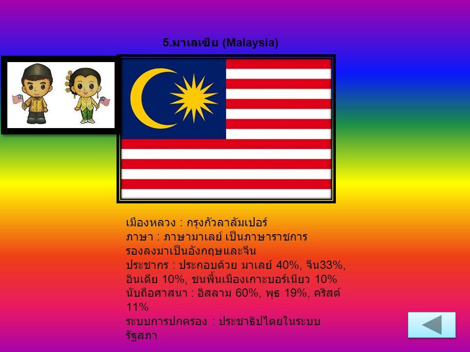 5.มาเลเซีย (Malaysia)