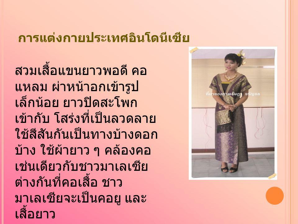 การแต่งกายประเทศอินโดนีเซีย