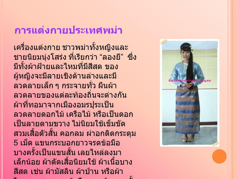 การแต่งกายประเทศพม่า