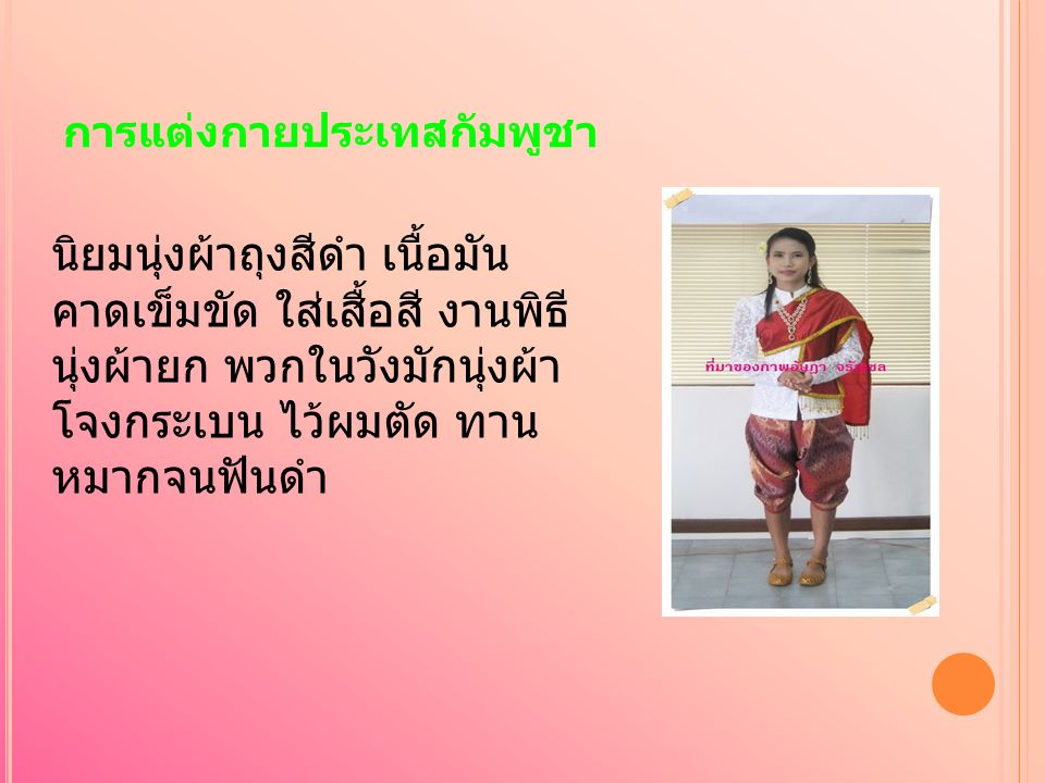 การแต่งกายประเทสกัมพูชา