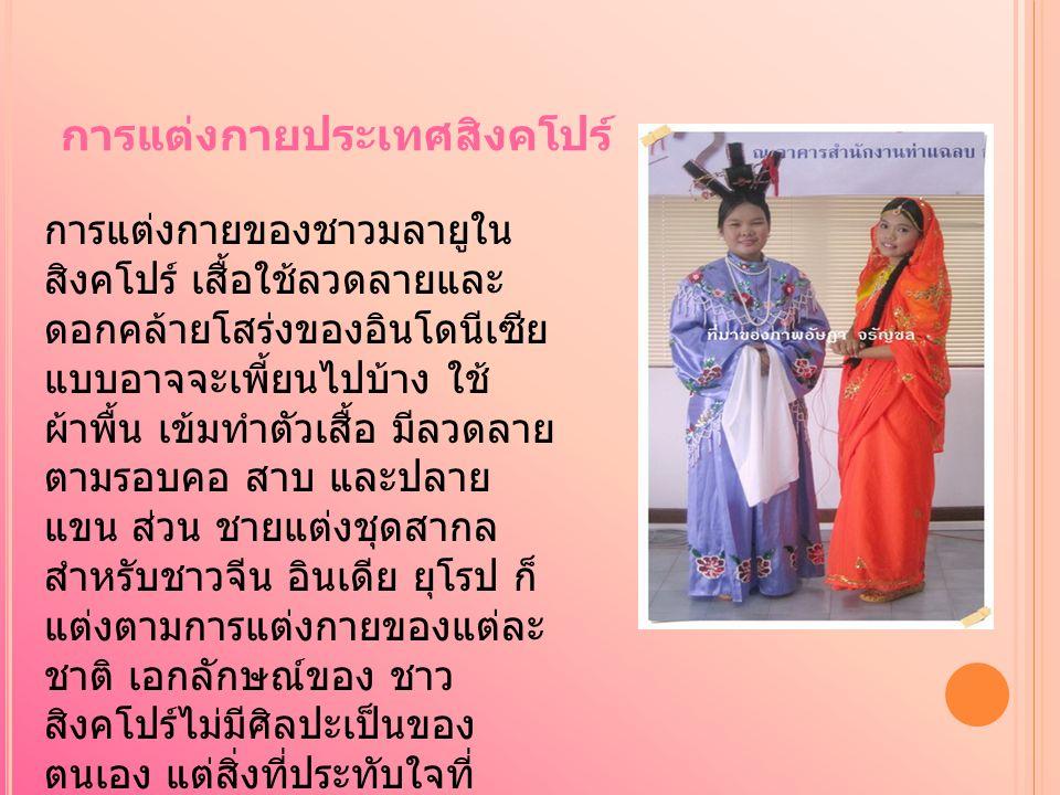 การแต่งกายประเทศสิงคโปร์