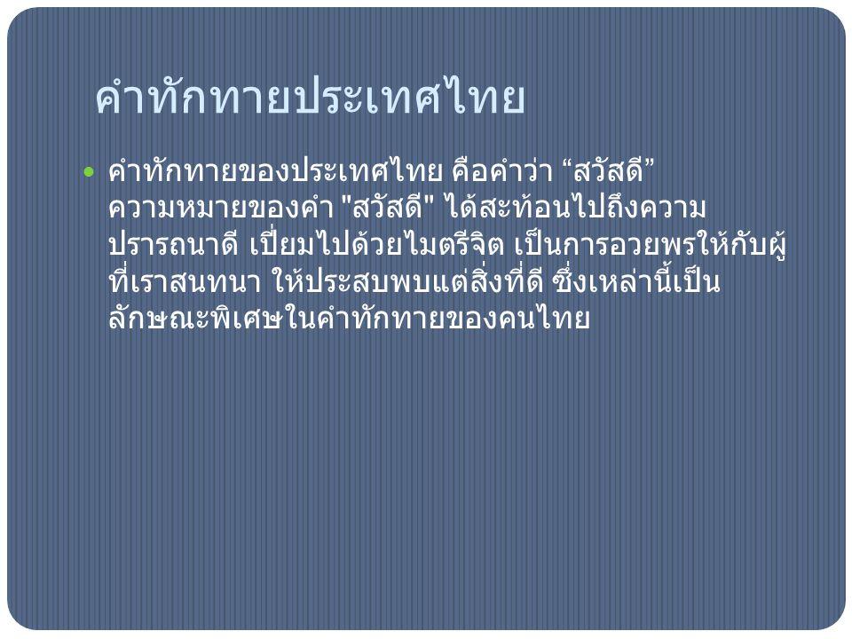 คำทักทายประเทศไทย