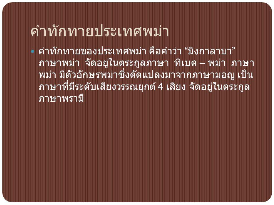 คำทักทายประเทศพม่า
