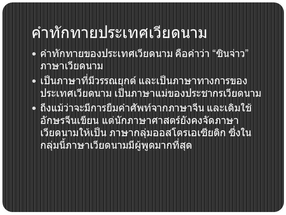 คำทักทายประเทศเวียดนาม