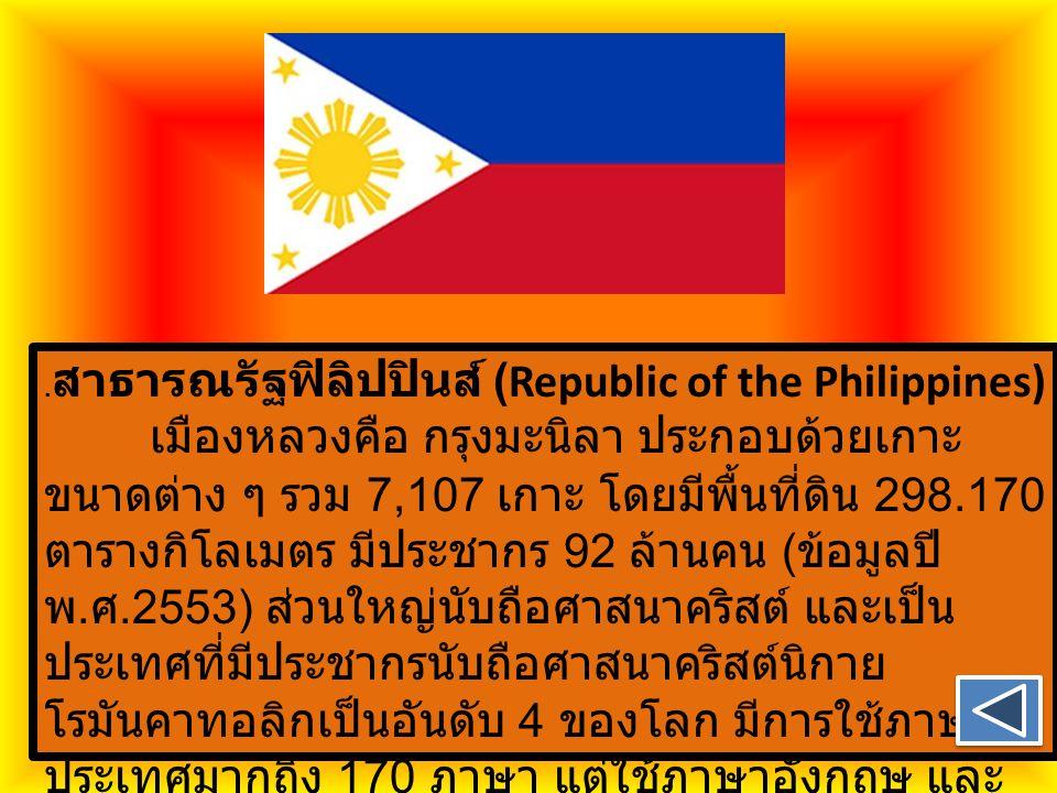 สาธารณรัฐฟิลิปปินส์ (Republic of the Philippines)