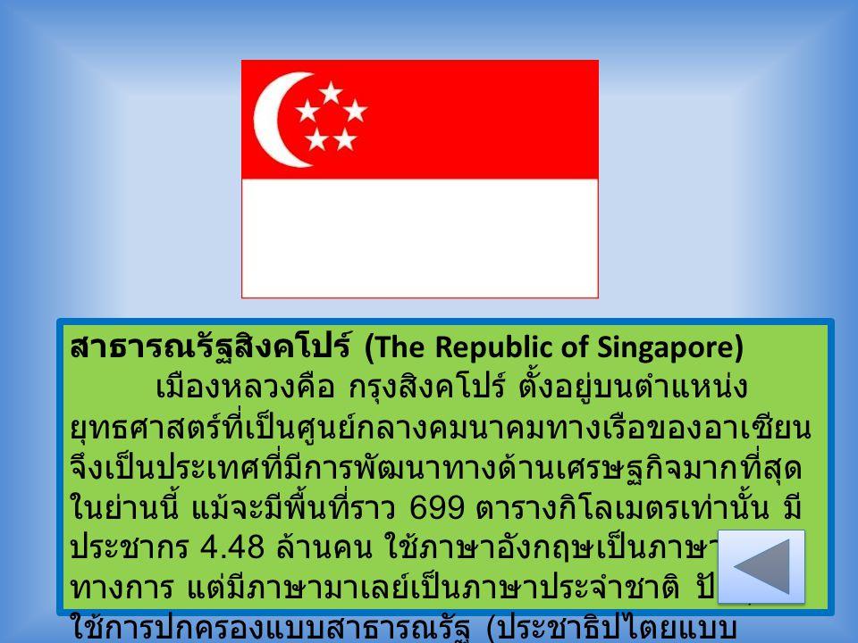 สาธารณรัฐสิงคโปร์ (The Republic of Singapore)