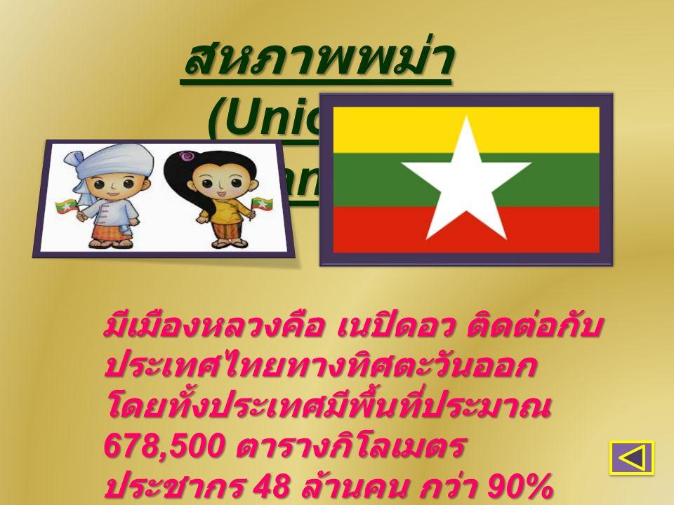 สหภาพพม่า (Union of Myanmar)