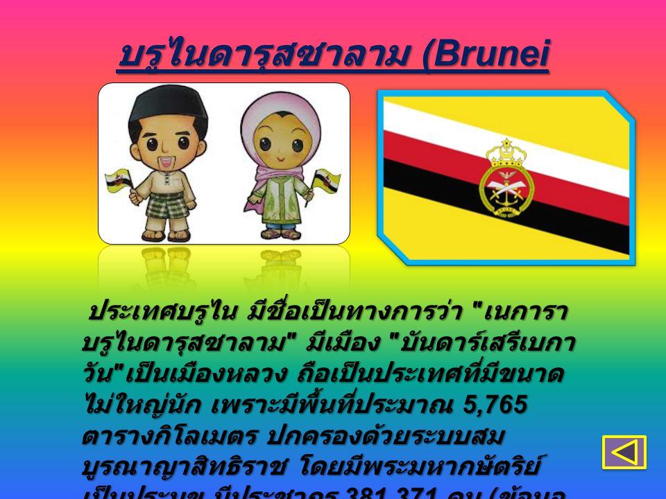 บรูไนดารุสซาลาม (Brunei Darussalam)