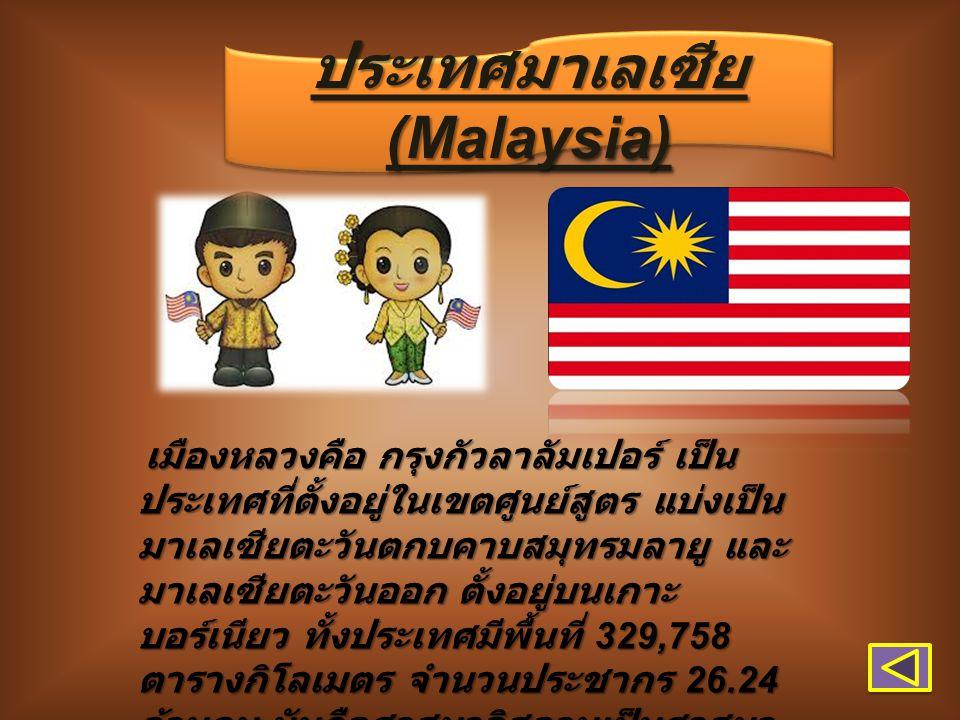 ประเทศมาเลเซีย (Malaysia)