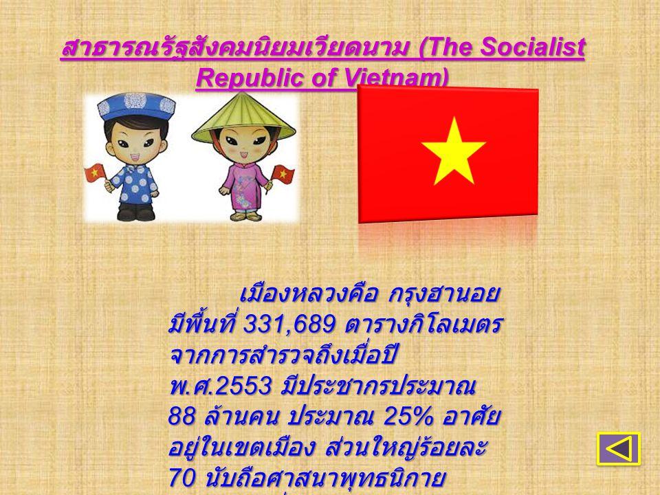 สาธารณรัฐสังคมนิยมเวียดนาม (The Socialist Republic of Vietnam)