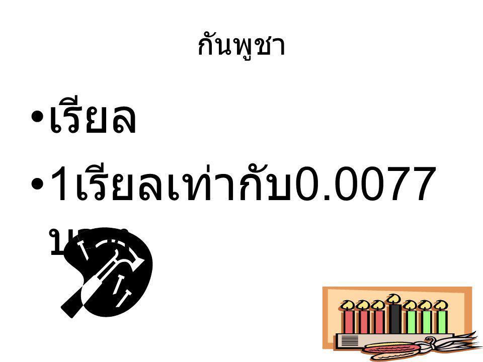 กันพูชา เรียล 1เรียลเท่ากับ0.0077บาท