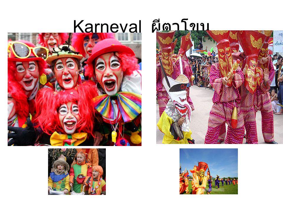 Karneval ผีตาโขน