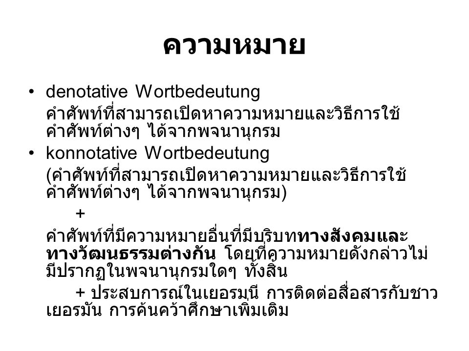 ความหมาย denotative Wortbedeutung