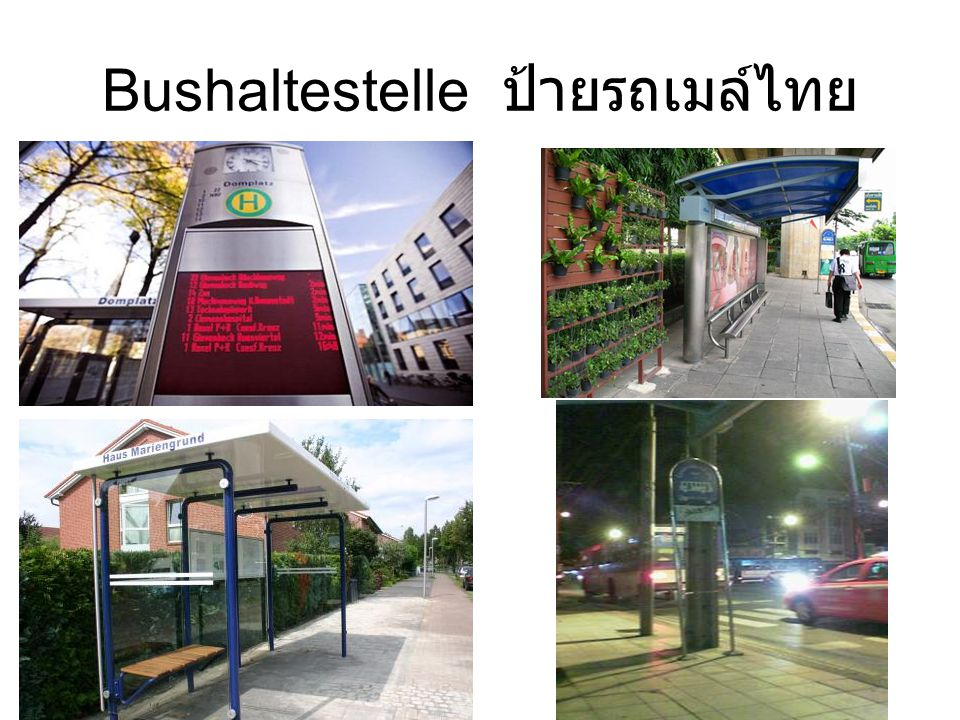 Bushaltestelle ป้ายรถเมล์ไทย