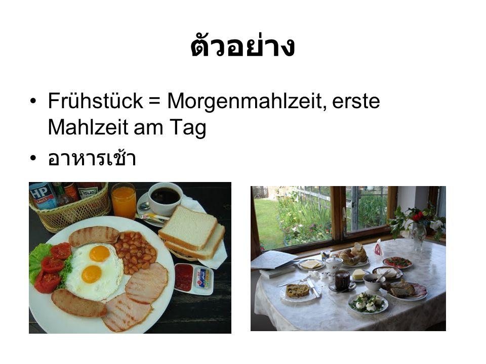 ตัวอย่าง Frühstück = Morgenmahlzeit, erste Mahlzeit am Tag อาหารเช้า
