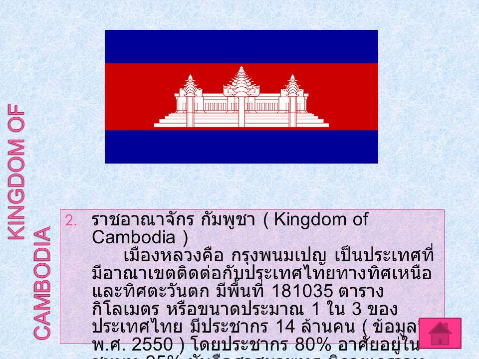 Kingdom of Cambodia ราชอาณาจักร กัมพูชา ( Kingdom of Cambodia )