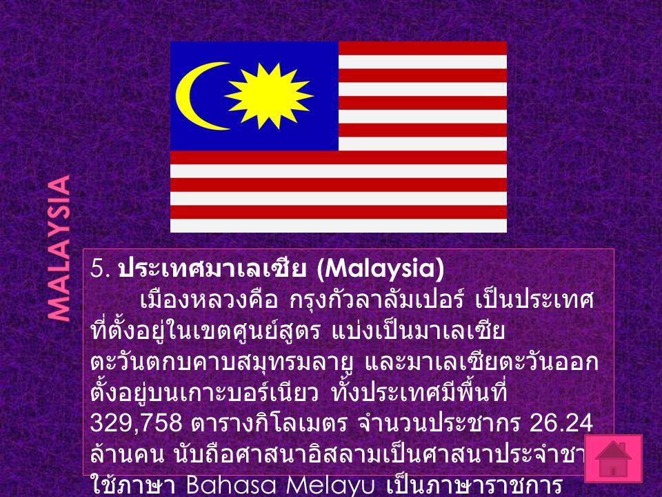 Malaysia 5. ประเทศมาเลเซีย (Malaysia)