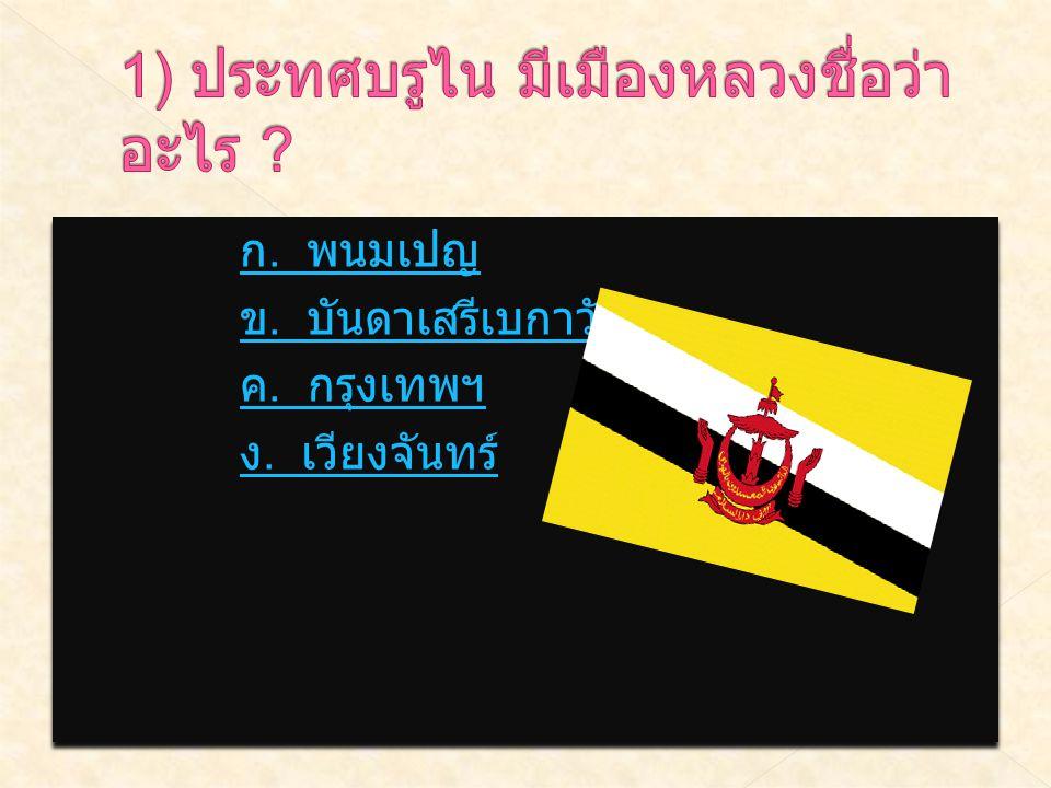 1) ประทศบรูไน มีเมืองหลวงชื่อว่าอะไร
