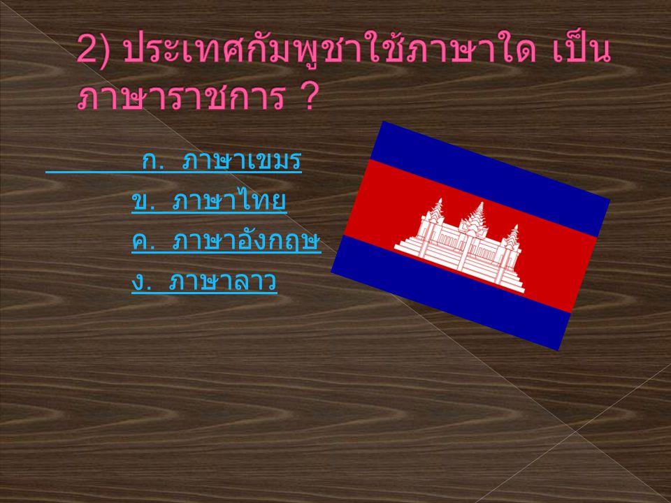 2) ประเทศกัมพูชาใช้ภาษาใด เป็นภาษาราชการ