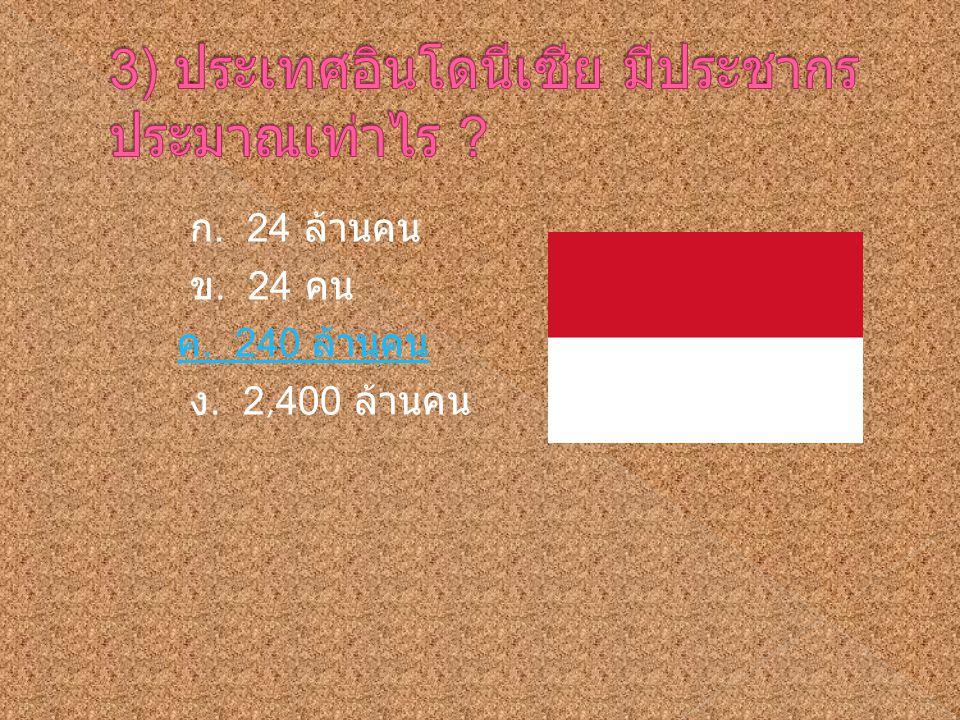 3) ประเทศอินโดนีเซีย มีประชากรประมาณเท่าไร