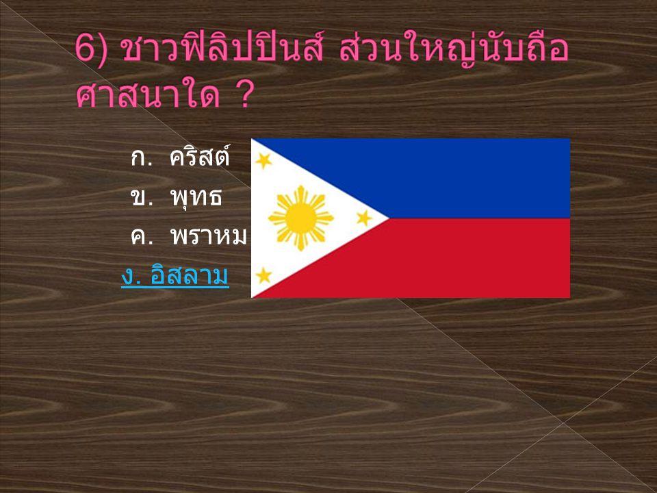 6) ชาวฟิลิปปินส์ ส่วนใหญ่นับถือศาสนาใด
