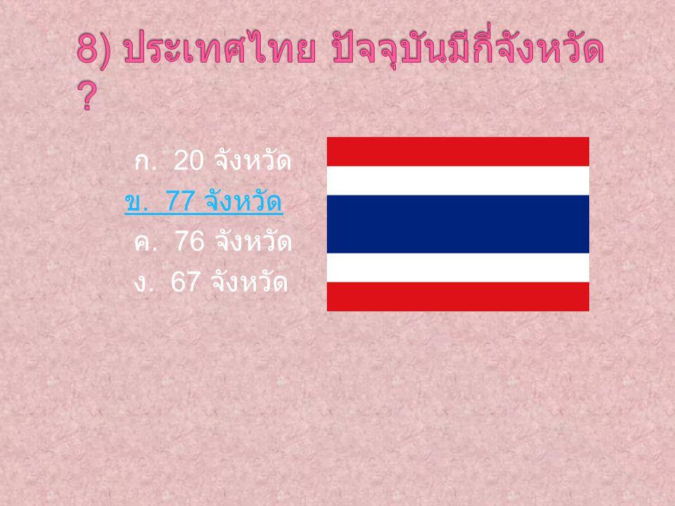 8) ประเทศไทย ปัจจุบันมีกี่จังหวัด