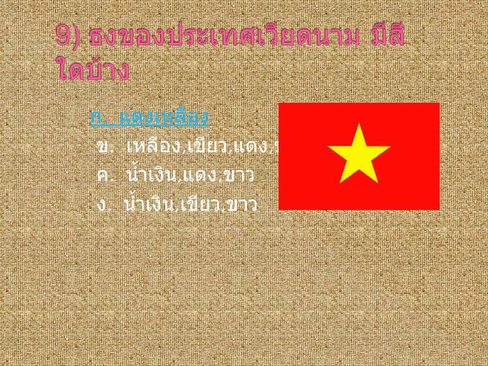9) ธงของประเทศเวียดนาม มีสีใดบ้าง