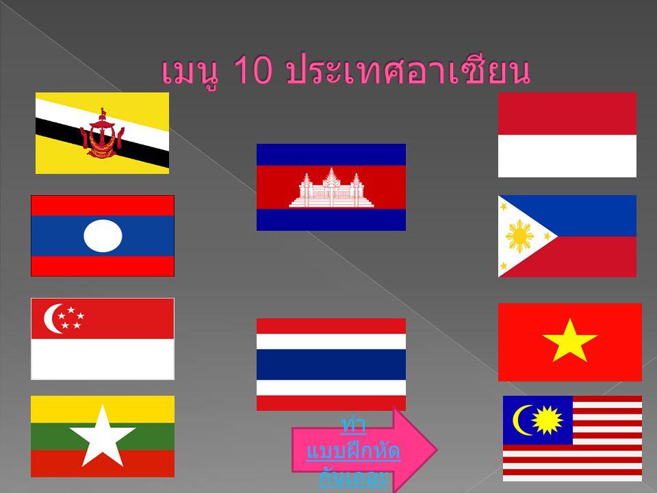 เมนู 10 ประเทศอาเซียน ทำแบบฝึกหัดกันเถอะ