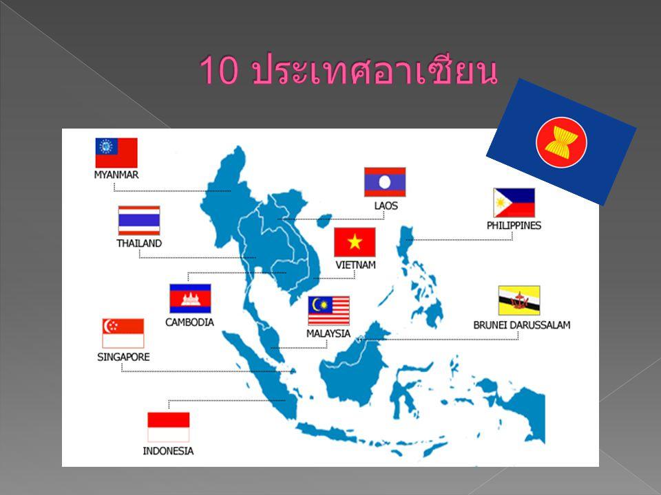 10 ประเทศอาเซียน