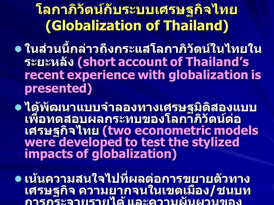 โลกาภิวัตน์กับระบบเศรษฐกิจไทย (Globalization of Thailand)