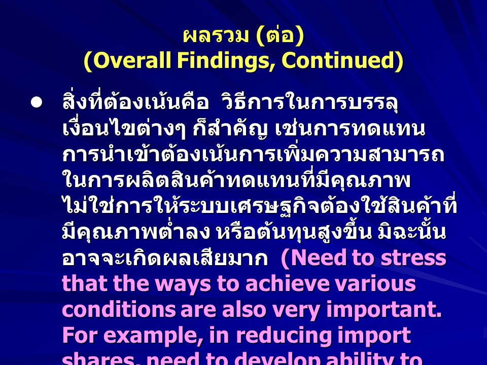 ผลรวม (ต่อ) (Overall Findings, Continued)