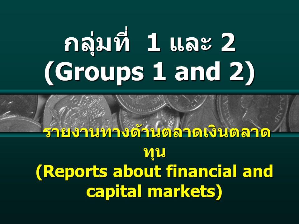กลุ่มที่ 1 และ 2 (Groups 1 and 2)