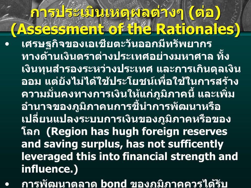 การประเมินเหตุผลต่างๆ (ต่อ) (Assessment of the Rationales)