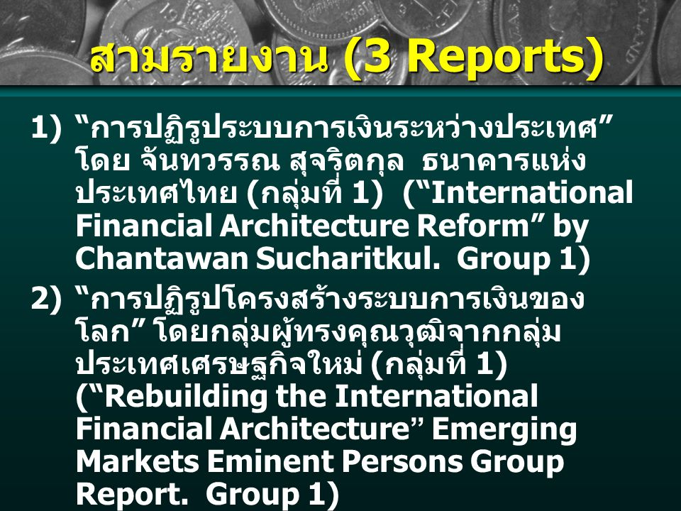 สามรายงาน (3 Reports)