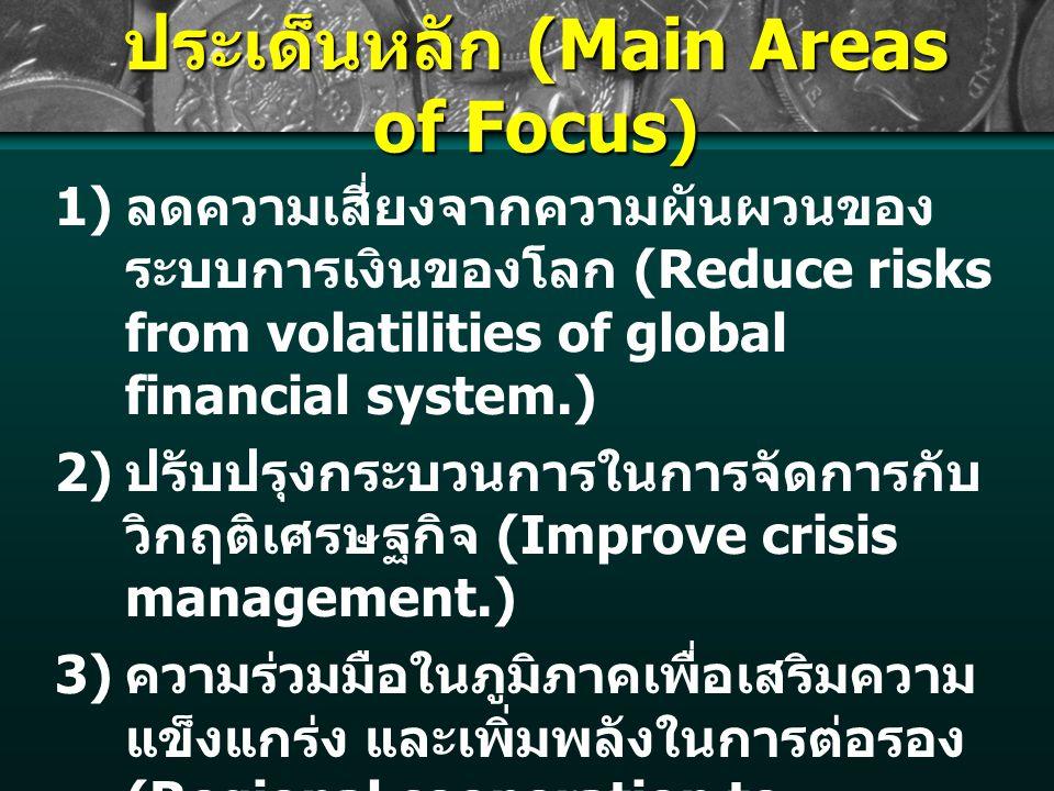 ประเด็นหลัก (Main Areas of Focus)