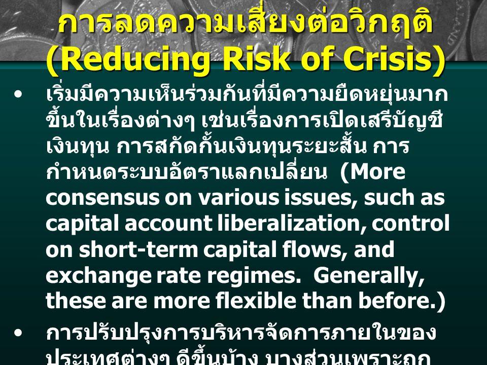 การลดความเสี่ยงต่อวิกฤติ (Reducing Risk of Crisis)