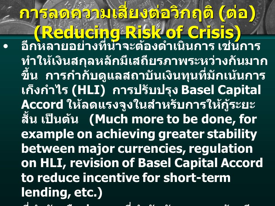 การลดความเสี่ยงต่อวิกฤติ (ต่อ) (Reducing Risk of Crisis)