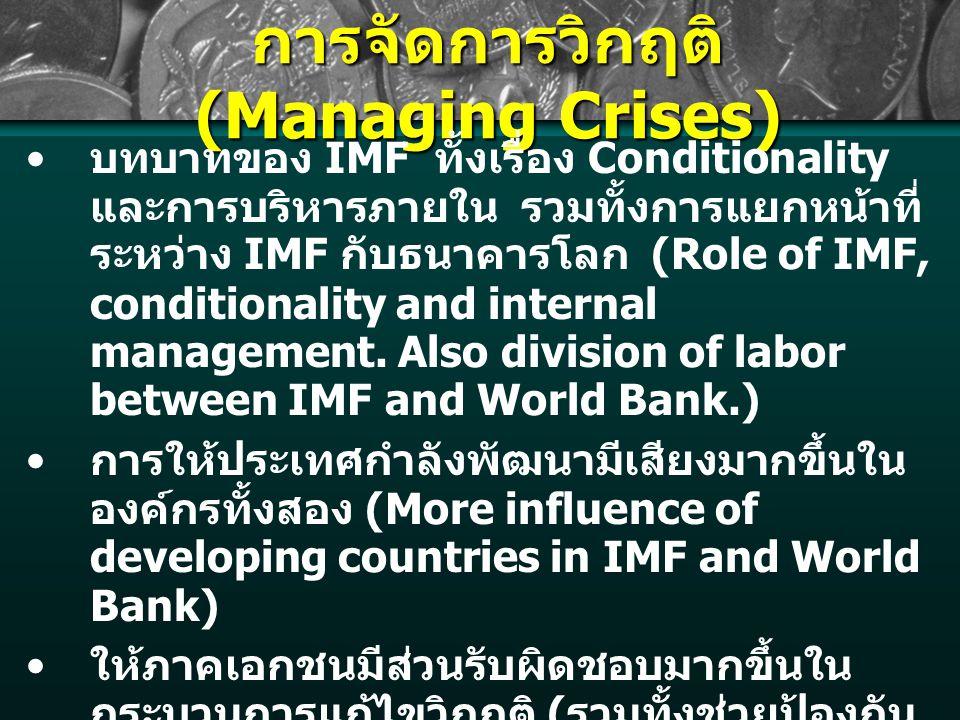 การจัดการวิกฤติ (Managing Crises)