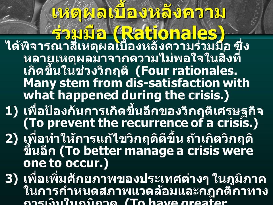 เหตุผลเบื้องหลังความร่วมมือ (Rationales)
