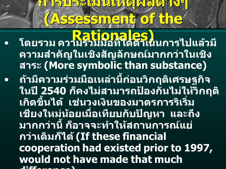 การประเมินเหตุผลต่างๆ (Assessment of the Rationales)