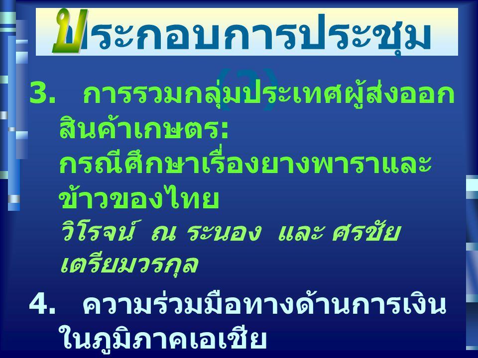 ทความประกอบการประชุม (2)
