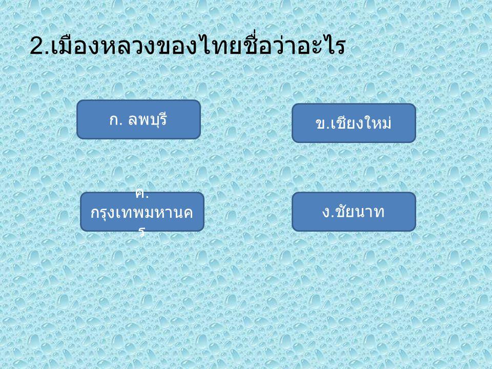 2.เมืองหลวงของไทยชื่อว่าอะไร