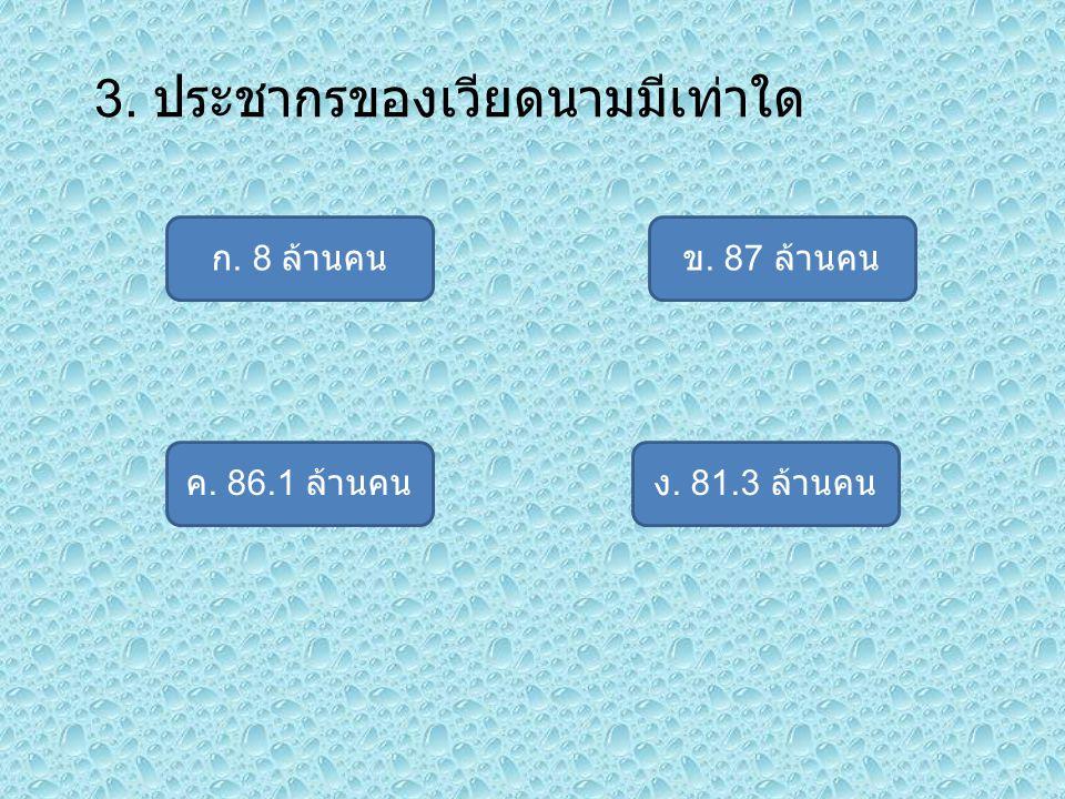 3. ประชากรของเวียดนามมีเท่าใด