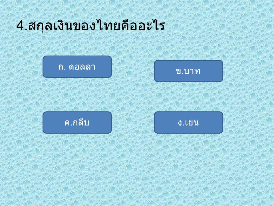 4.สกุลเงินของไทยคืออะไร